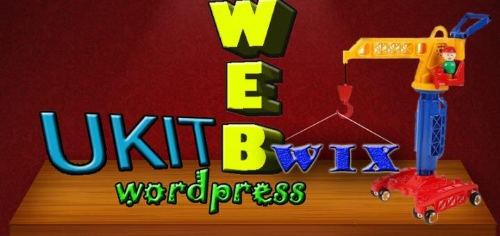 Бесплатные конструкторы для сайта,конструктор для сайтов,как выбрать конструктор для сайта,конструктор для сайта Wordpress,заработок с помощью сайта