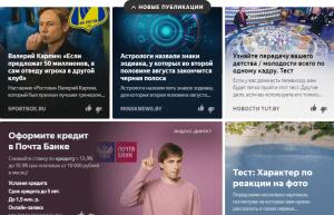 Яндекс Дзен — персональная лента публикаций на основе ваших интересов статьи и новости из интернет изданий, популярные видео и фото — Яндекс.Браузер