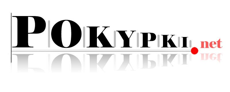 информационно развлекательный портал Pokypki.net