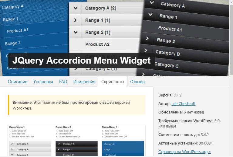 простой плагин,полезные плагины,плагин для соц. сетей,плагин для создания меню,плагин,плагин wordpress