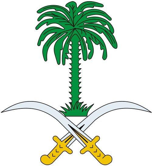1 5 Saudi Arabia Coat Of Arms