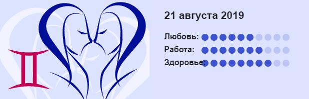Bliznetsy 2
