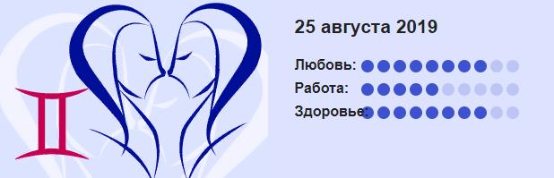 Bliznetsy 6