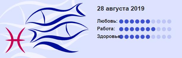 Ryby 2