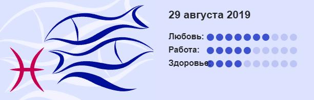 Ryby 3