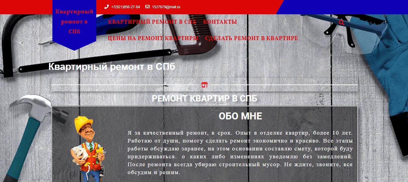 Квартирный ремонт в СПб скриншот