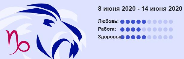 Kozerog 8