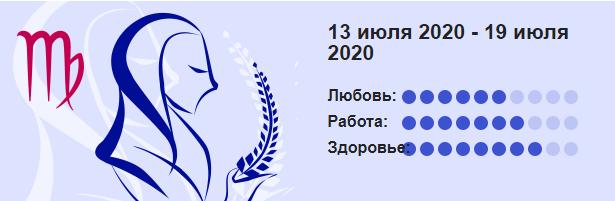 Deva 13 Iyulya