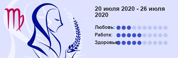 Deva 20 Iyulya