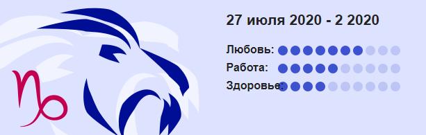 Kozerog 27 Iyulya