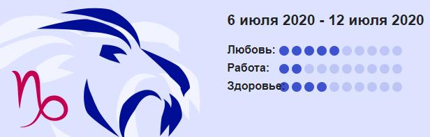 Kozerog 6 Iyulya