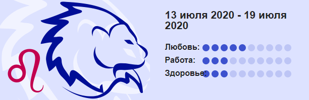 Lev 13 Iyulya