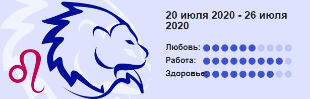 Lev 20 Iyulya
