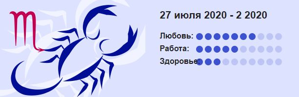 Skorpion 27 Iyulya