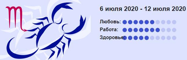 Skorpion 6 Iyulya