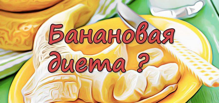 Bananovavya Dieta Mnenie