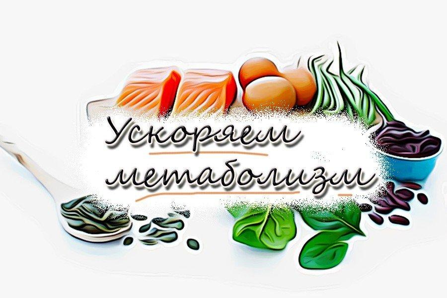 Kak Razognat Metabolizm