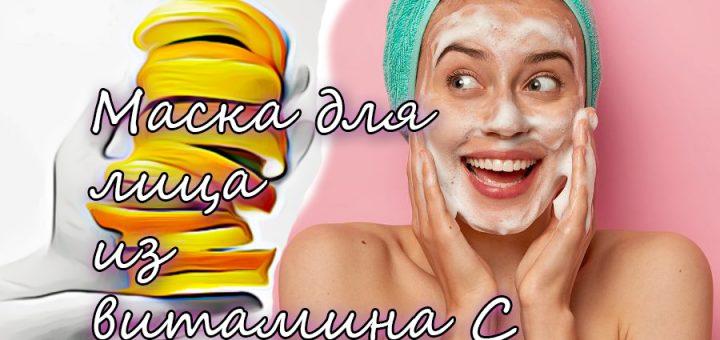 маска из витамина С
