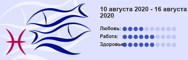 Ryby 10