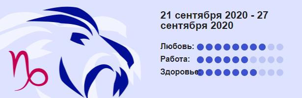 Kozerog 21