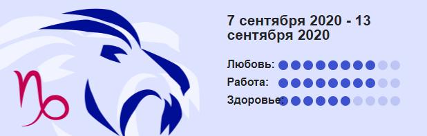 Kozerog 7