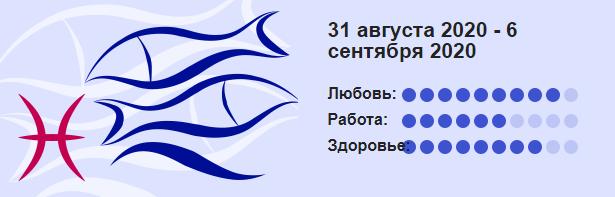 Ryby 31