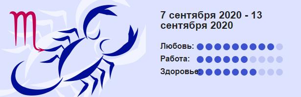 Skorpion 7