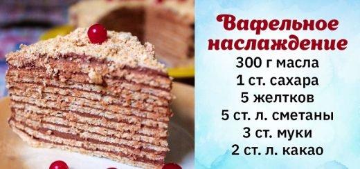 торт из вафельных коржей