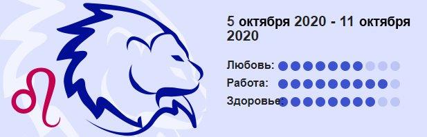 Lev 5 Oktyabrya