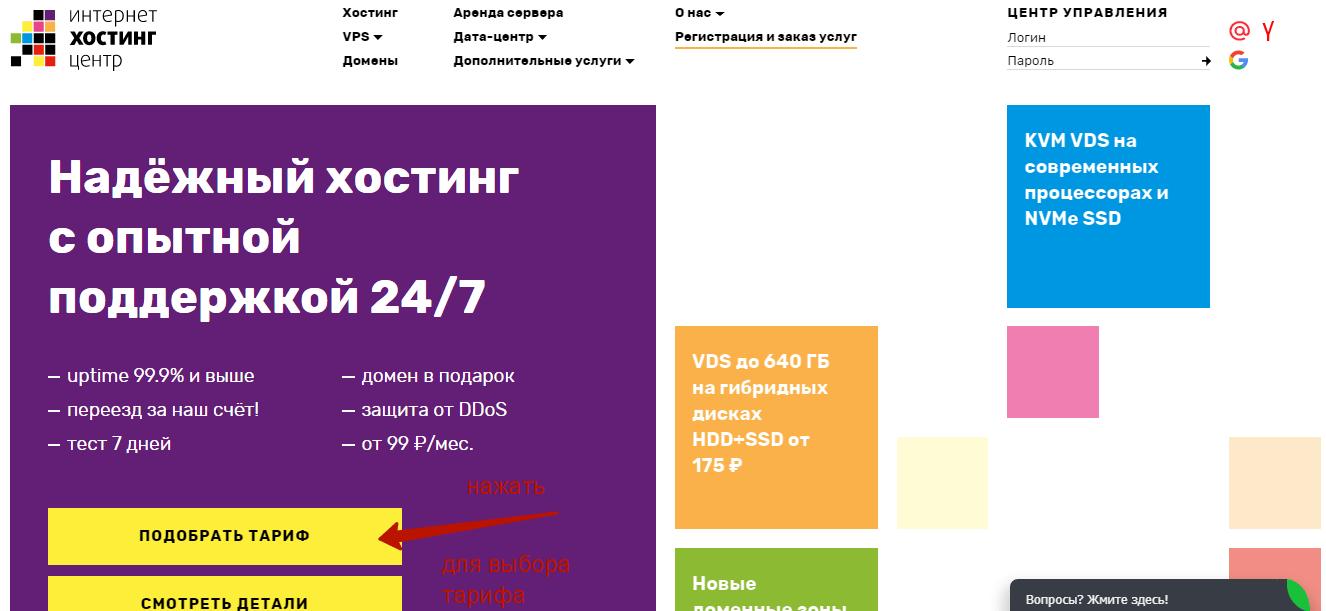 Hosting Glavnaya
