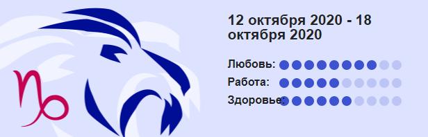 Kozerog 12