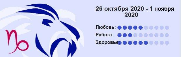 Kozerog 26