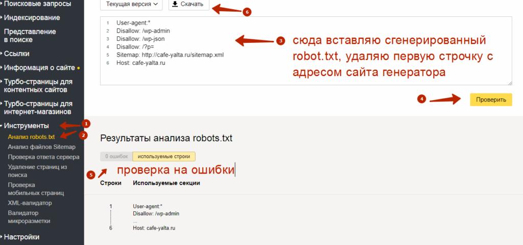 Analiz Robots.txt 1