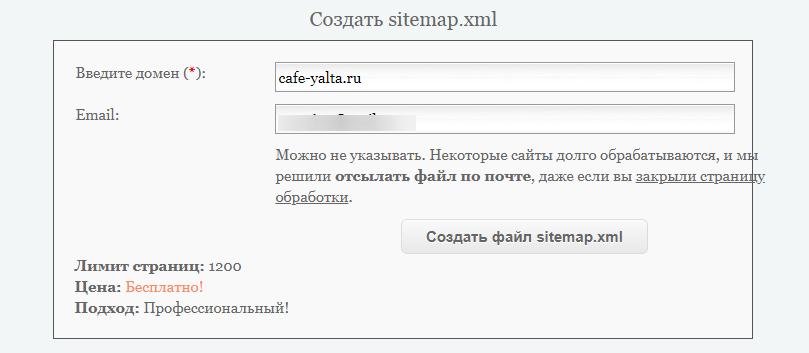 Sozdat Sitemap.xml 1