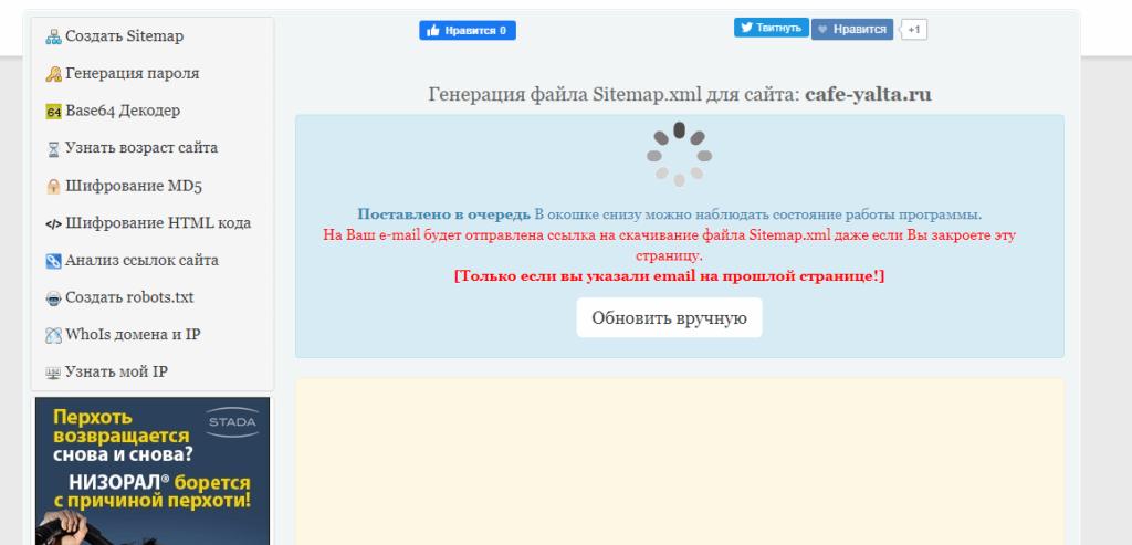 Sozdat Sitemap.xml 2