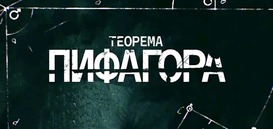 теорема пифагора 1 сезон